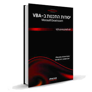הספר יסודות התכנות ב VBA