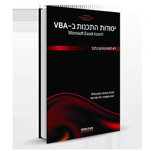 אקסל VBA