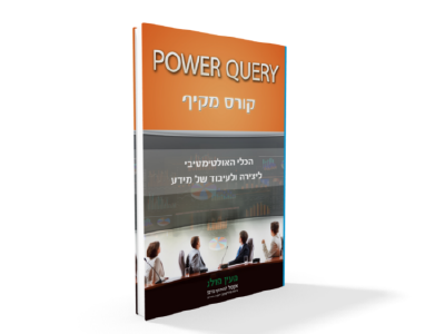 ספר Power QUery בעברית